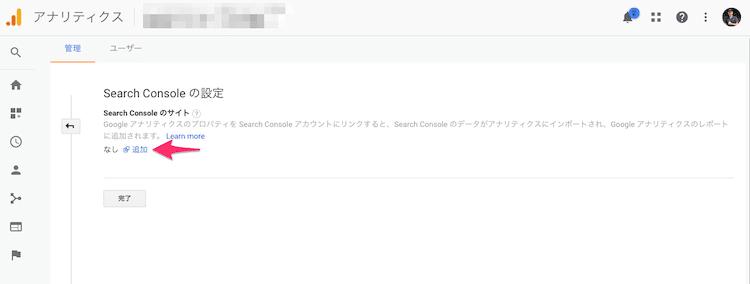 Search Consoleの設定画面