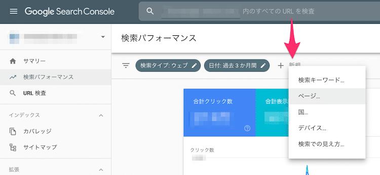 search consoleでページを絞り込む
