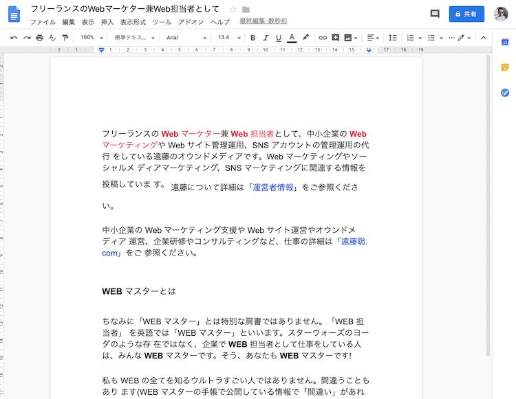 PDFが文字起こしされてGoogleドキュメントで表示される