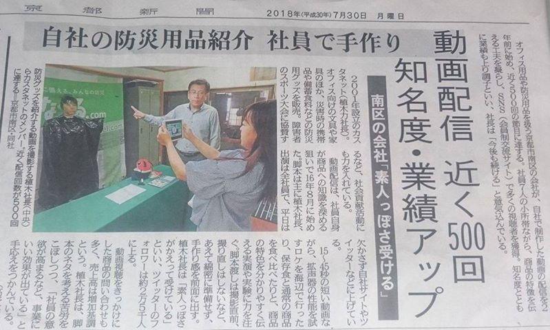 『京都新聞』で大きく取り上げられたカスタネット社