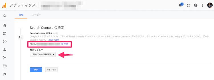 「Search Consoleの設定」にWebサイトのURLが表示されている