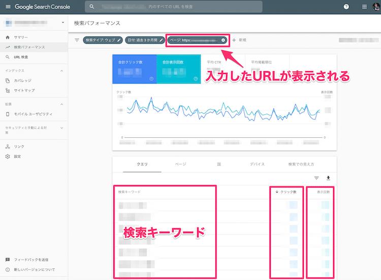 searchconsoleで特定ページのデータをみる