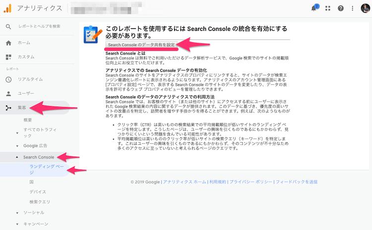 GoogleアナリティクスでSearch Consoleを開く
