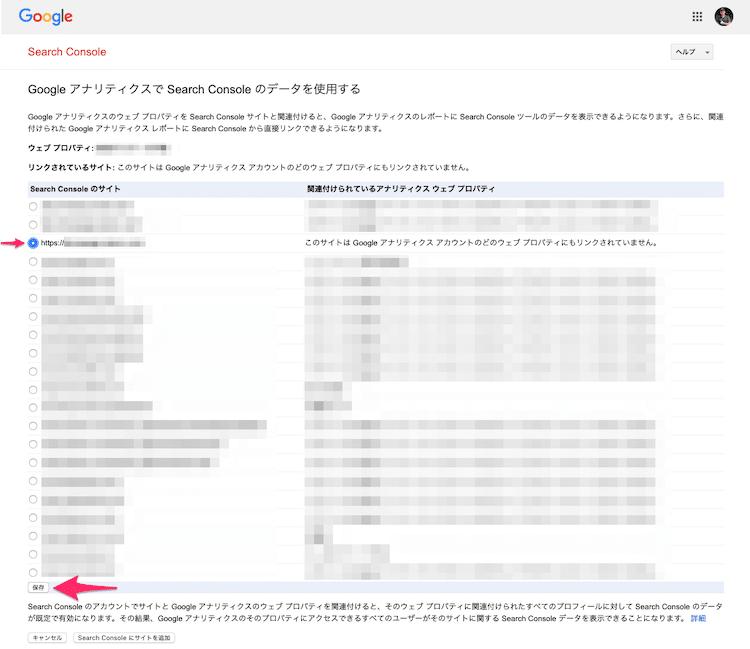 Googleアナリティクスに連携するSearchConsoleのサイトを追加する