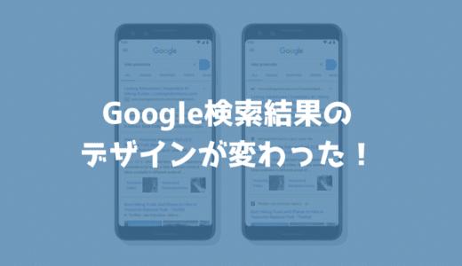 Google検索結果にファビコンが表示されるようになった!広告の表記も変わる!