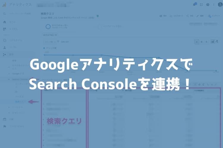 GoogleアナリティクスとSearch Consoleを連携させて、GAで分析してみよう!