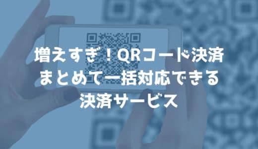 複数の「スマホ決済(QRコード決済)」に一括対応できる店舗向けサービスまとめ