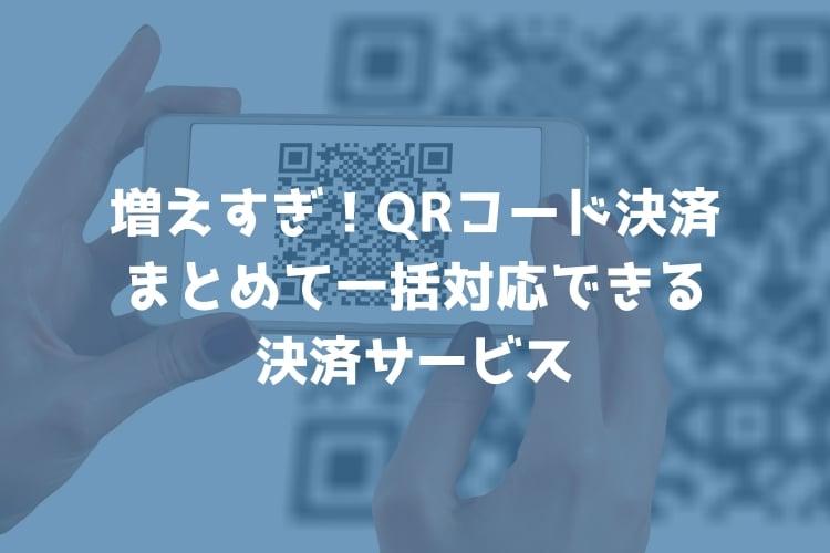 複数の「スマホ決済(QRコード決済)」をまとめて一括対応できる4つのサービス
