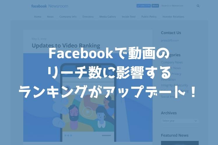 Facebookで動画のリーチに影響するランキングアルゴリズムがアップデート!1分間は視聴されないとダメ?!