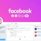 Facebook社がTwitterで「Instagram & Facebookのマーケター向け公式アカウント」を開設!