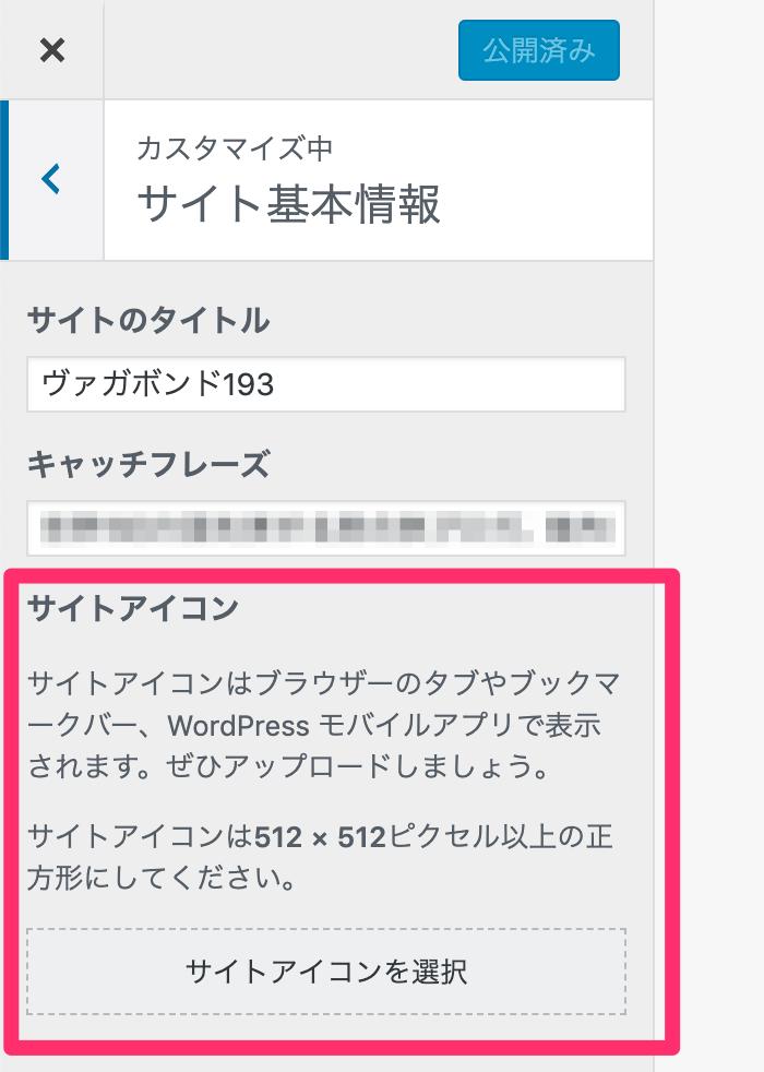 WordPressのサイトアイコンを選択する