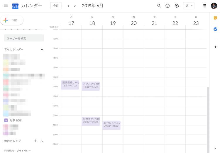 Googleカレンダーでパッと投稿履歴を週単位で確認する