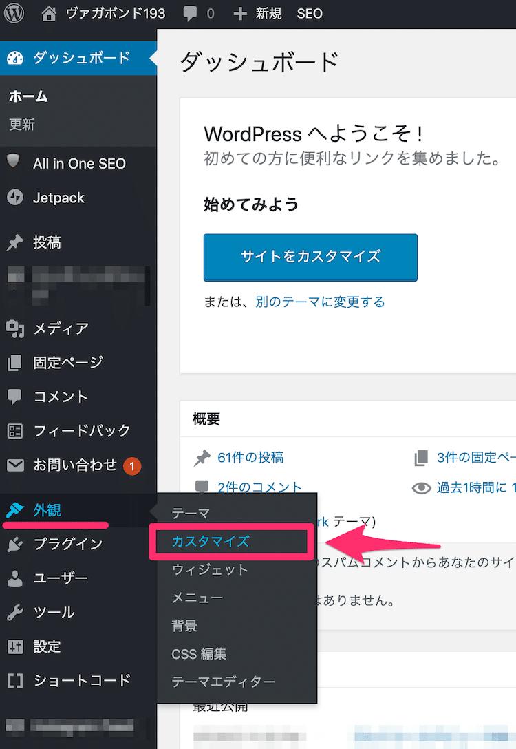 WordPressのカスタマイズを選択