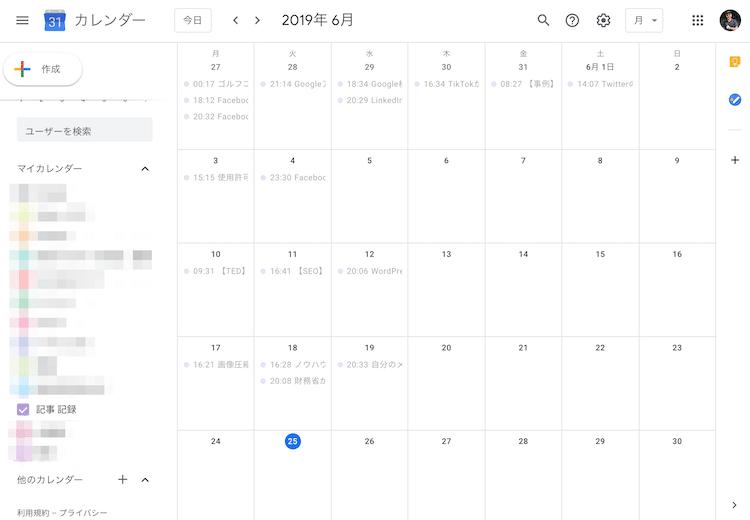 Googleカレンダーでパッと投稿履歴を確認する