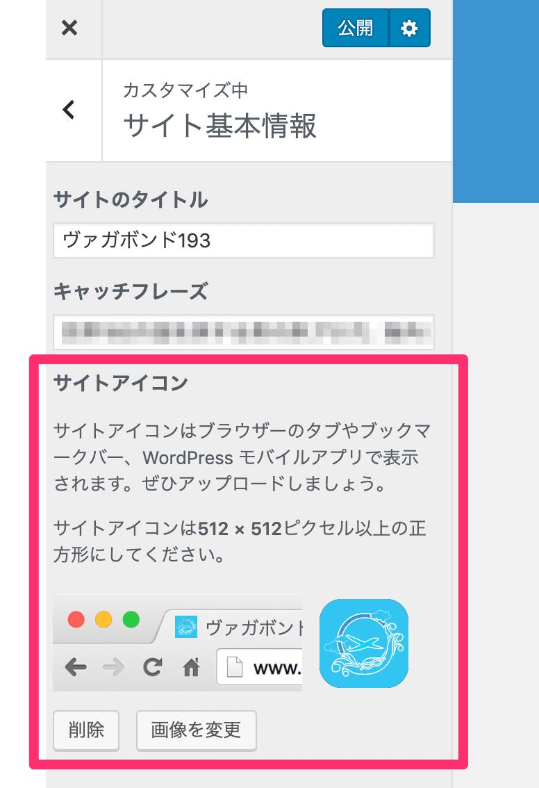 WordPressでサイトアイコンが設定される