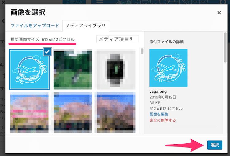WordPressでファビコン画像を選択する