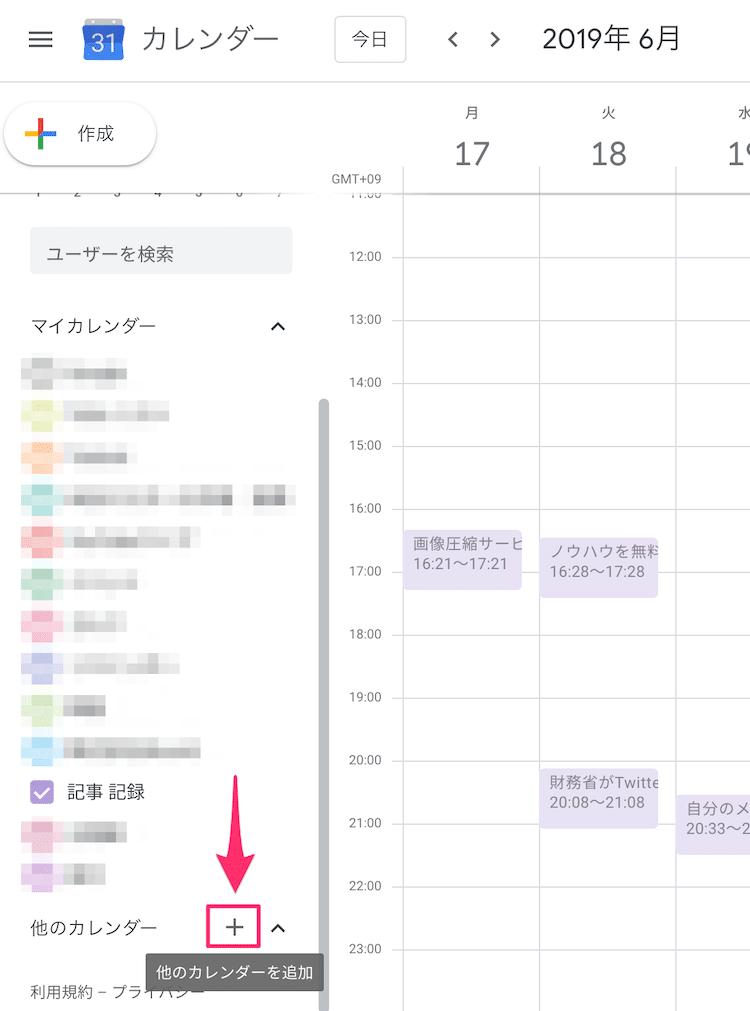 Googleカレンダーで新しいカレンダーを作成する
