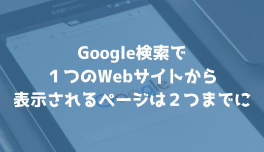 【SEO】Google検索が1つのWebサイトから表示されるページは2件までに仕様を変更