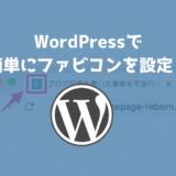WordPressでファビコンを設定する方法!実はタグを書く必要なし!