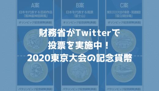 財務省がTwitterアンケートで東京オリンピック・パラリンピック記念貨幣の図柄を決める投票を実施!