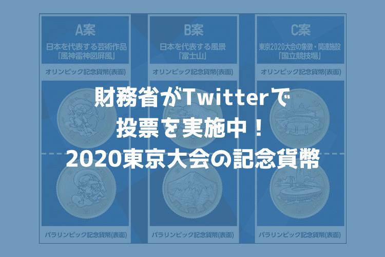 財務省がTwitterアンケートで東京オリンピック・パラリンピックの記念500円貨幣の図柄を決める投票実施中!