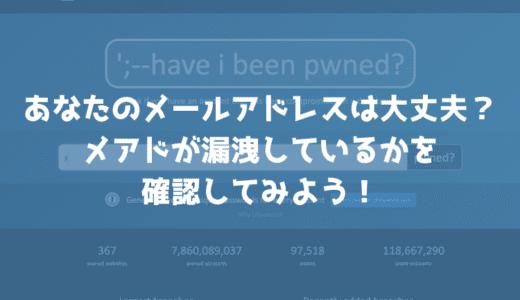 自分のメールアドレスが漏洩しているか確認できる「HaveIBeenPwned」