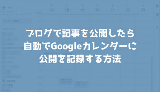 ブログで記事を公開したら自動でGoogleカレンダーに投稿履歴を残す方法【IFTTT】