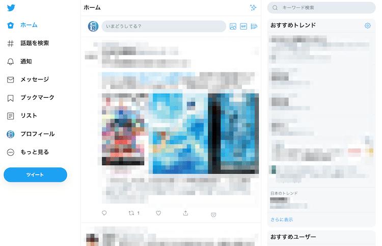 Twitter(PCブラウザ版)の新デザイン
