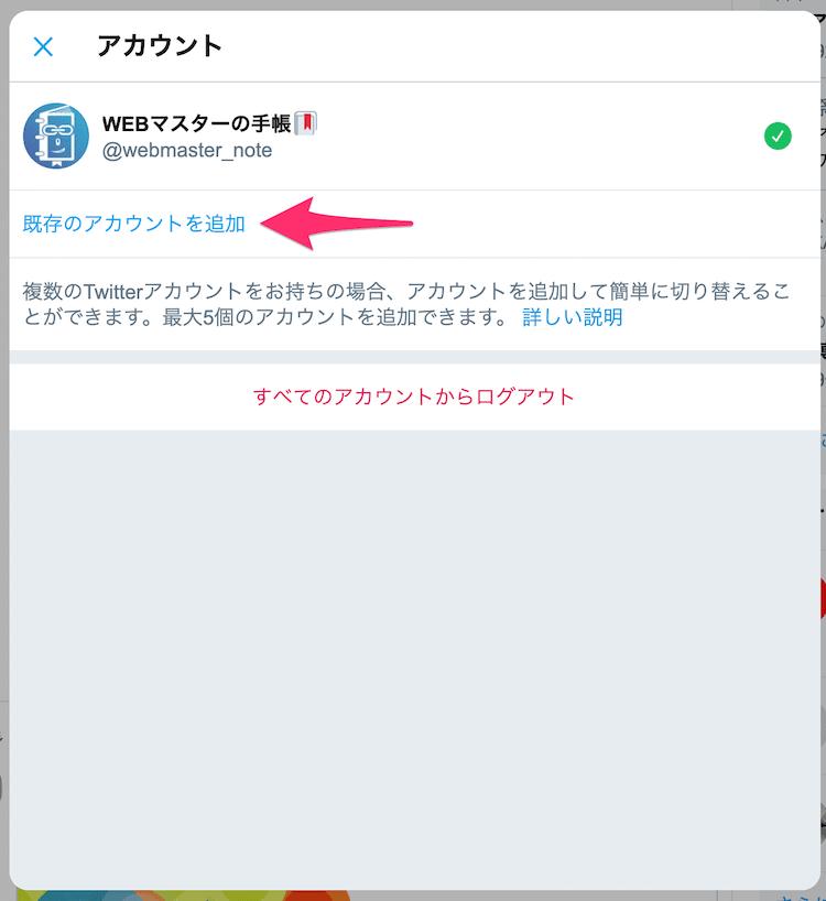 Twitterで既存のアカウントを追加する