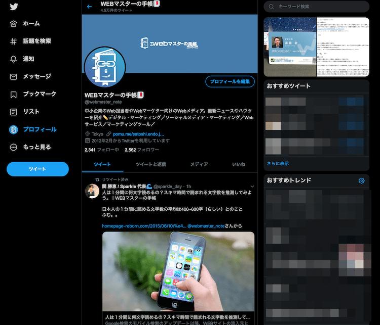 Twitterのブラック(背景色)