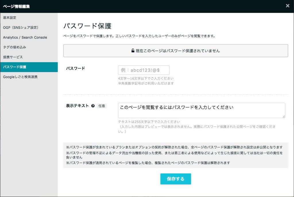 ペライチのパスワード保護機能2