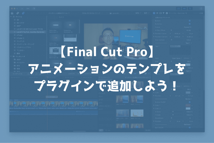 【動画編集】Final Cut Proでプラグインを使えば自分でアニメーションを作らなくても簡単に使えるよ!