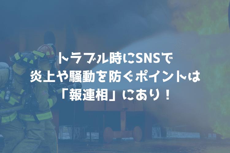 ゆうこすの怪我騒動から学ぶ!トラブル時にSNSで炎上や騒動を防ぐポイントは「報連相」にあり!