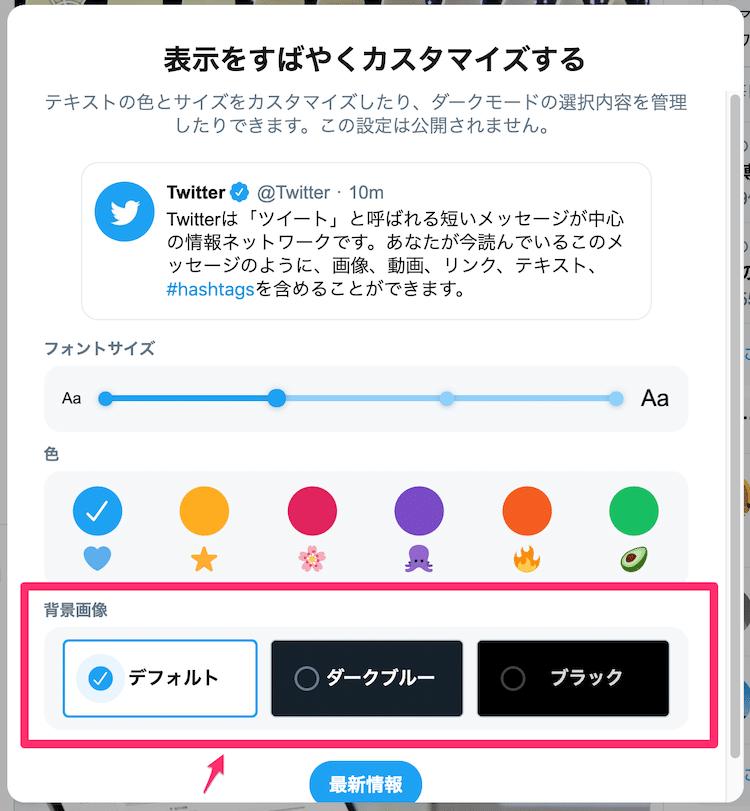 Twitterの背景色を変える