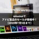 【7/5まで】5万円割引き?! amazonでアドビ製品(Adobe Creative Cloud)のセールが開催中!