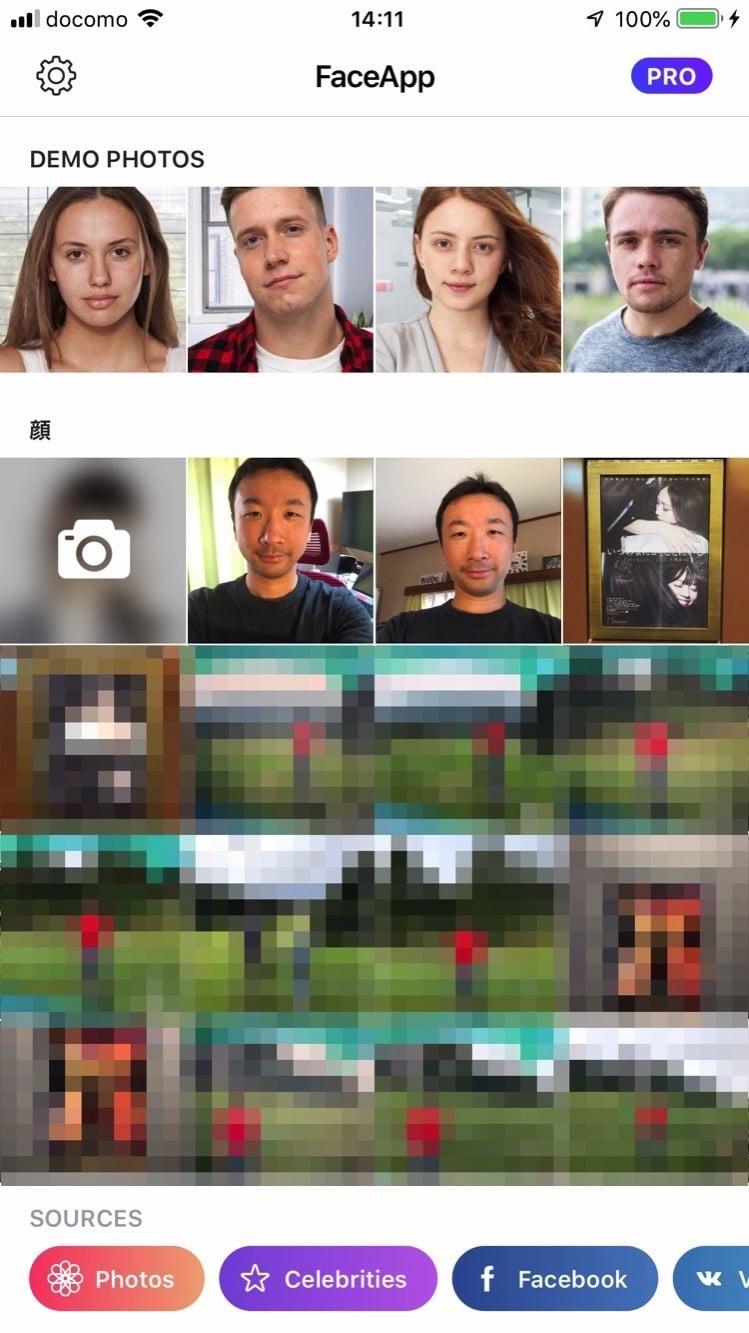 Faceappで写真を選ぶ