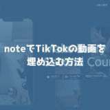 noteでTikTokの動画を埋め込めるようになったので埋め込む方法を解説