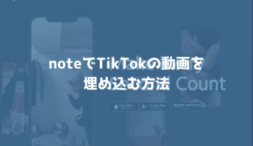 noteでTikTokの動画を埋め込める!埋め込む方法を紹介