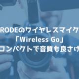 RODEのワイヤレスマイク「Wireless Go」が超コンパクトで音質も良さそう!日本での発売が待ち遠しい!