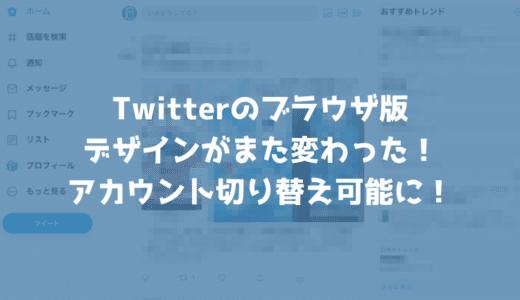 TwitterのPC版がデザイン変更!アカウントの切り替え機能や背景色にブラックが登場!