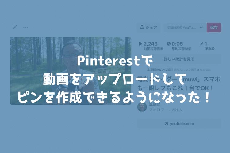 Pinterestが動画をアップロードできるようになった!Instagramに動画を投稿しているならオススメ!