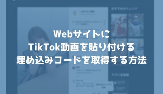 TikTokの動画をブログやWebサイトに貼り付ける(埋め込む)方法