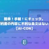 AI-CONで契約書の内容をリーガルチェック!リスク(不利な項目)や足りない条文がないか確認しよう!