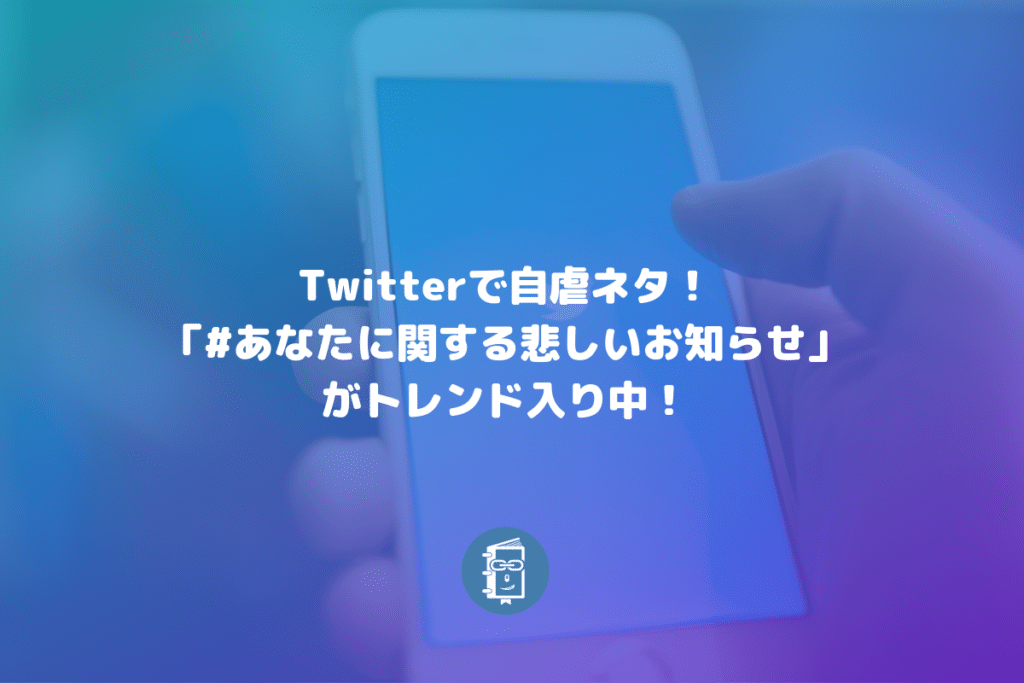 #あなたに関する悲しいお知らせ がTwitterでトレンド入り!企業の自虐ツイートが止まらないw