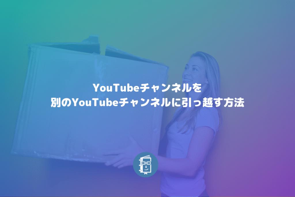 YouTubeチャンネルを動画ごと別のアカウントに移す(引っ越す)方法