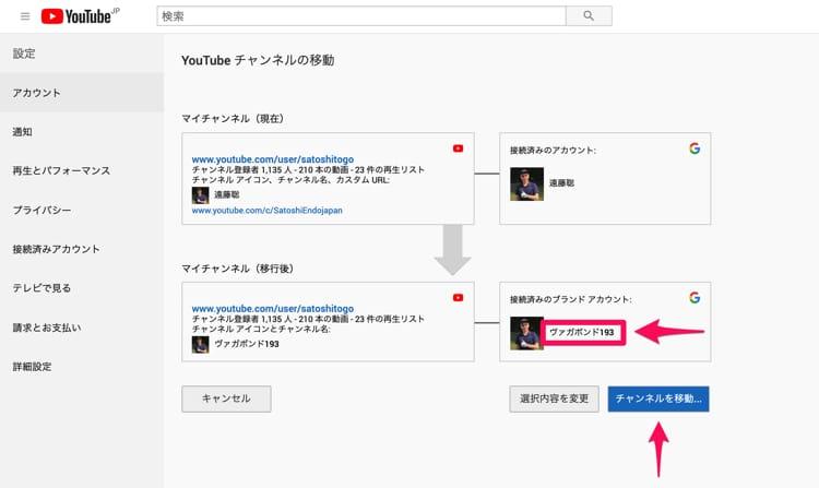 YouTubeチャンネルの移動