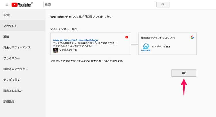 YouTubeチャンネルの移動が完了