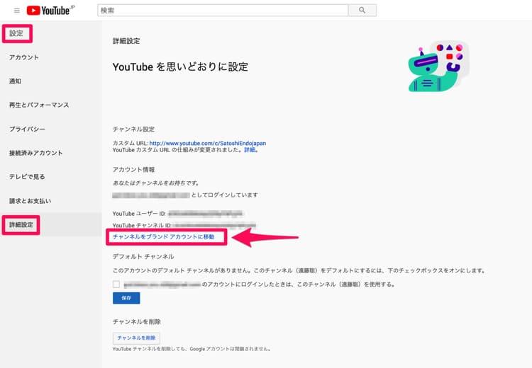 YouTubeチャンネルをブランドアカウントに移動