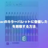 Mac(Keynote)のカラーパレットに登録した色を削除する方法