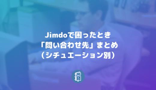 Jimdoで困ったときの「問い合わせ先」まとめ【シチュエーション別】